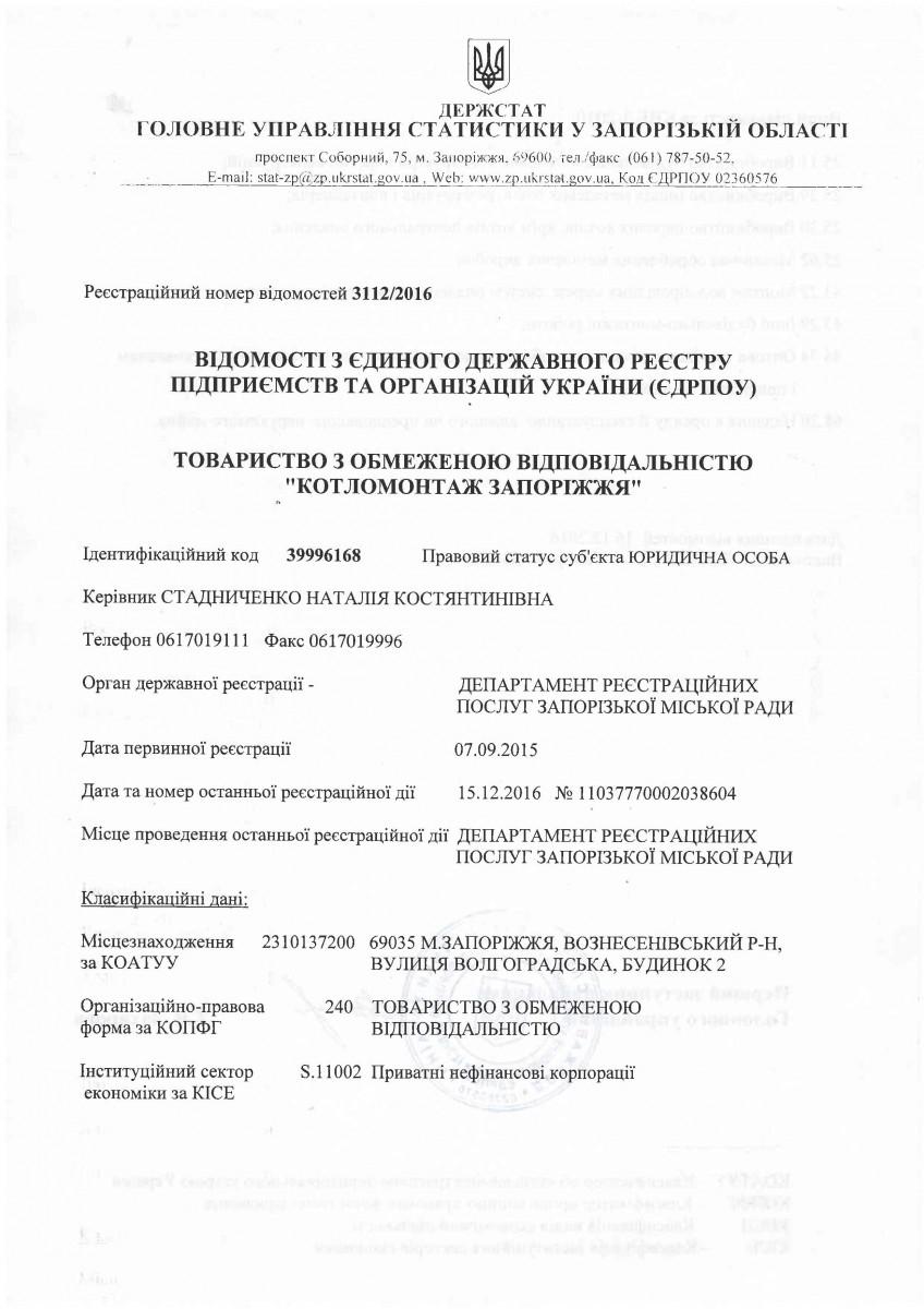 Котломонтаж Запорожье Binder1_Stranitsa_1 Лицензии и  сертификаты