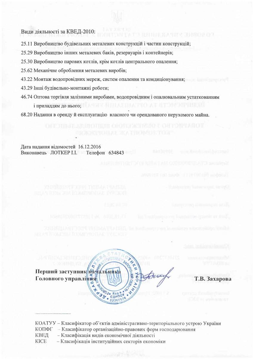 Котломонтаж Запорожье Binder1_Stranitsa_1 Лицензии и  сертификаты    Котломонтаж Запорожье Binder1_Stranitsa_2 Лицензии и  сертификаты