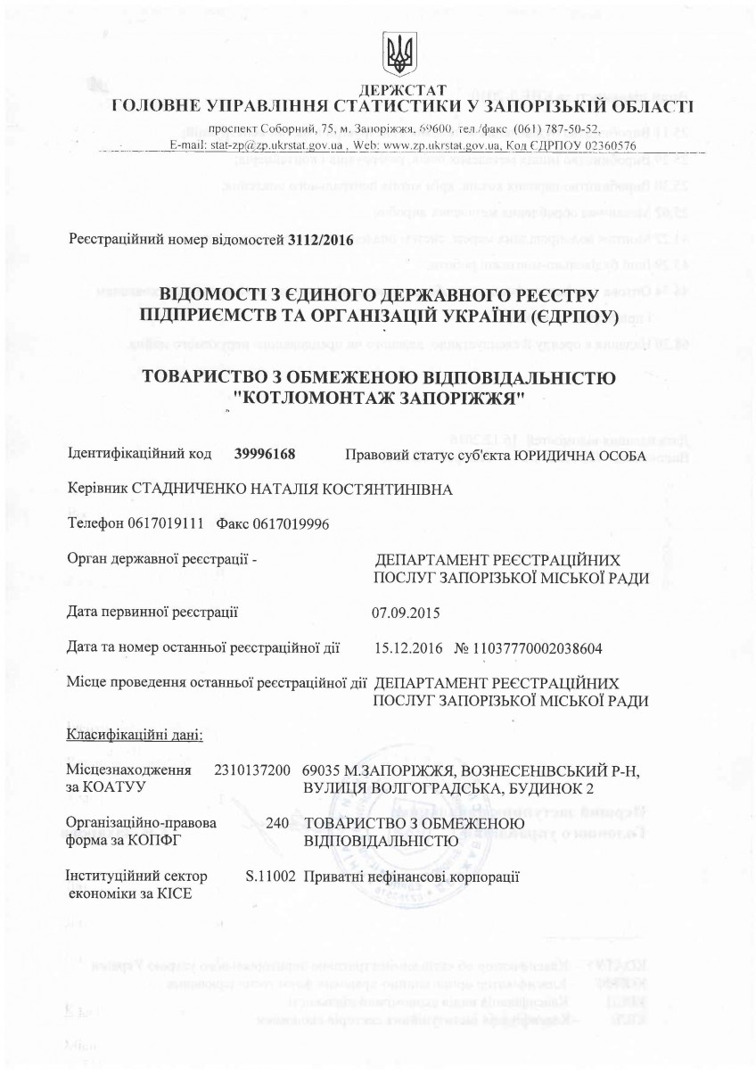 Котломонтаж Запорожье Binder1_Stranitsa_1 Документы